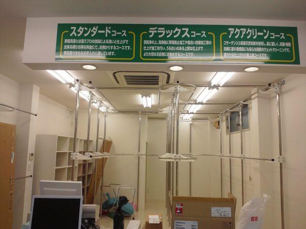 クリーニング店改装工事